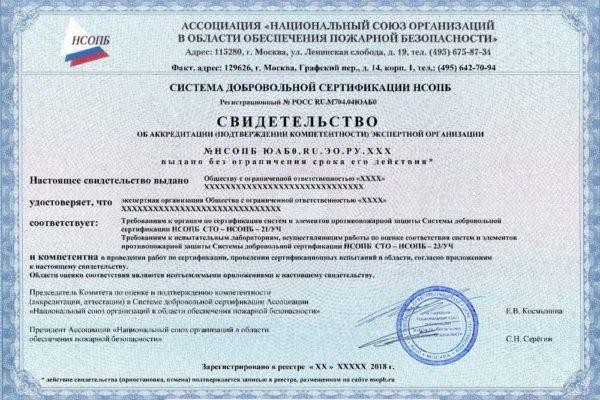 Свидетельство-об-аккредитации-организации1