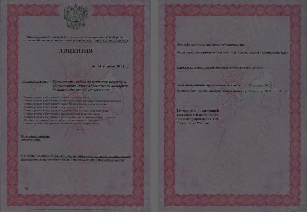 Переоформление лицензий при изменении наименования лицензируемого вида деятельности