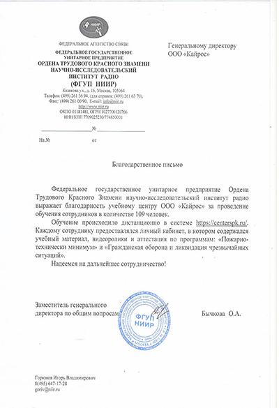 Благодарность ФГУП НИИР
