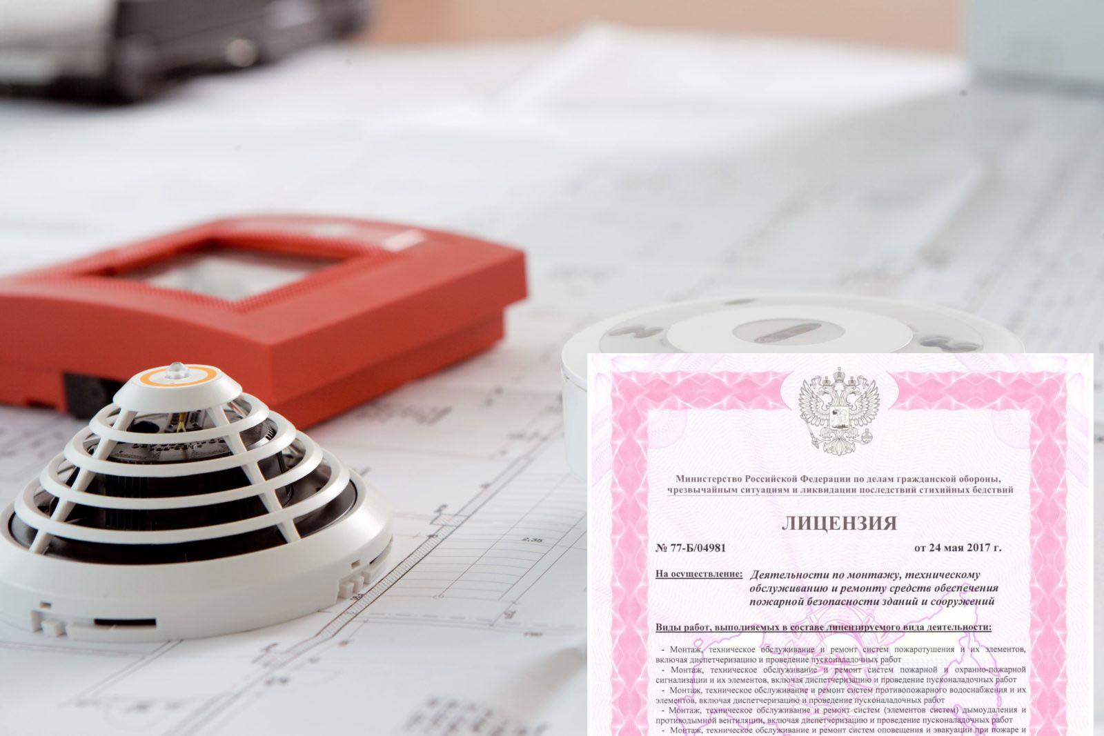 лицензия мчс получить в москве